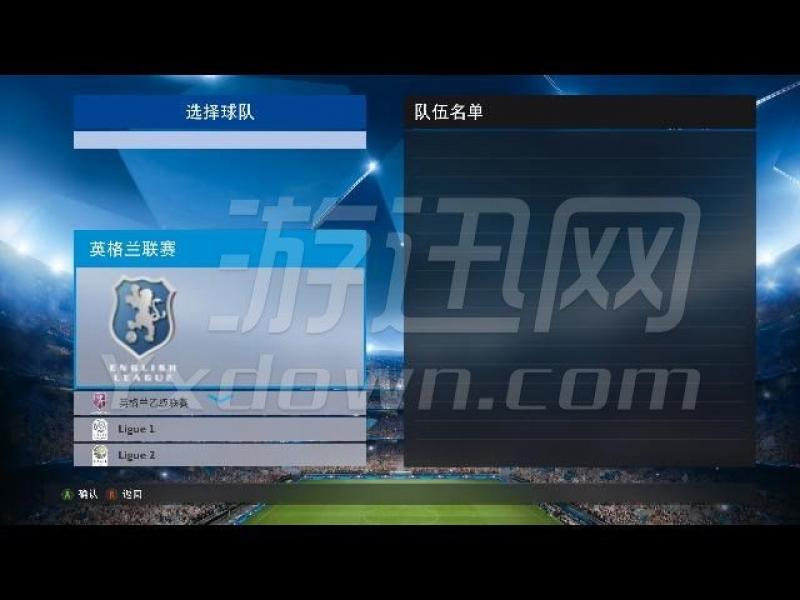 实况足球2016 1.05中文版下载