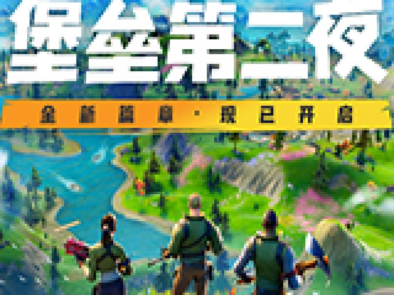 堡垒第二夜 PC中文版