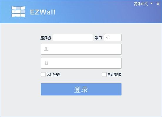 EZWall(电视墙客户端软件)下载