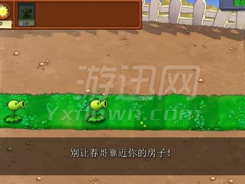 植物大战僵尸春哥版 中文版下载