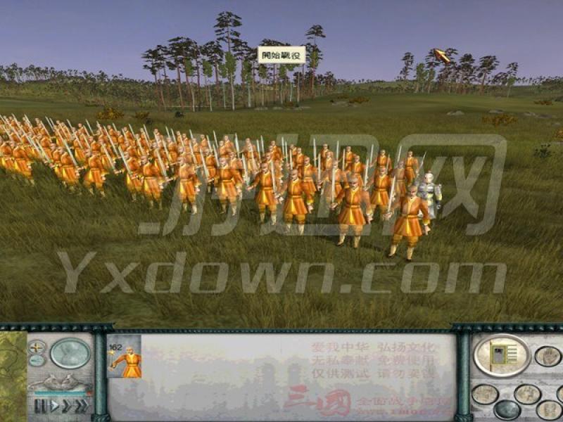 真三国全面战争1.9c 正式版下载