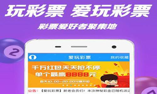 彩票306官方版下载1.0.8软件合辑