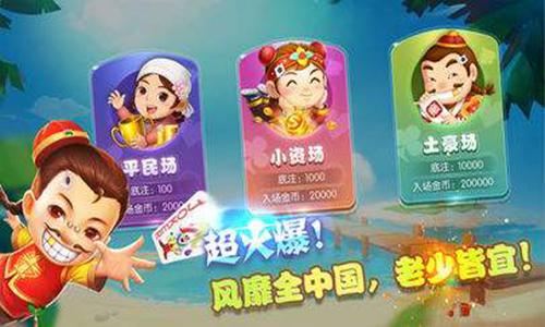 天天2棋牌邵阳跑胡子下载软件合辑