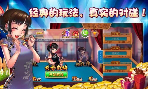 麻将玩3局领微信红包软件合辑