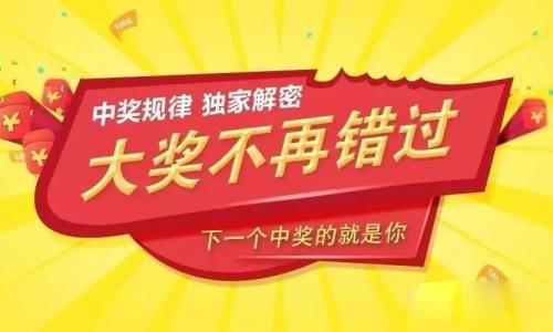 手机版中福在线连环夺宝下载软件合辑
