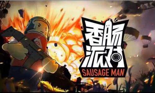 香肠派对游戏下载最新