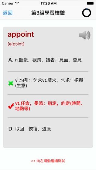 托业TOEIC国际英语考试词汇精选HD软件截图1