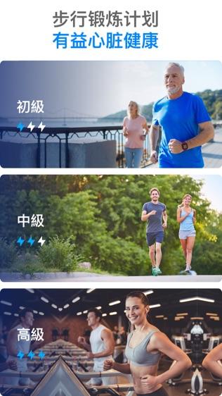 步行减肥软件截图1