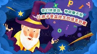 魔力小孩拼音软件截图2