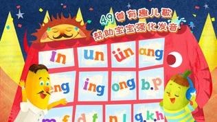 魔力小孩拼音软件截图1
