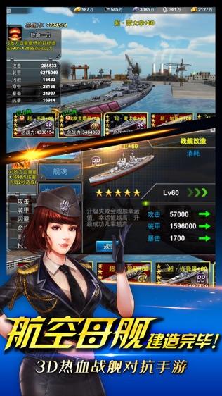 雷霆舰队软件截图0