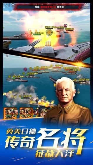 雷霆舰队软件截图1