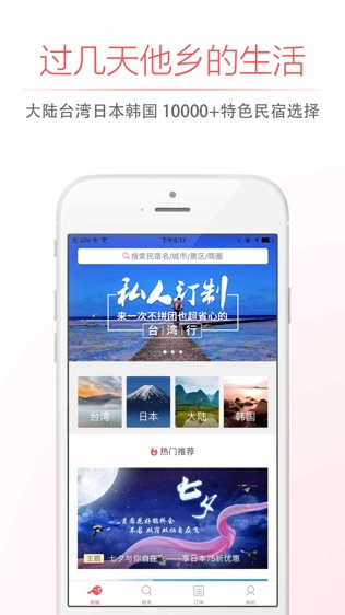 台湾民宿软件截图0
