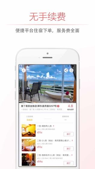 台湾民宿软件截图2