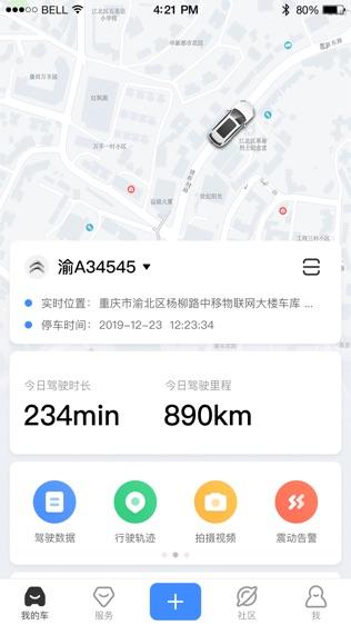 路尚(中国移动)软件截图0