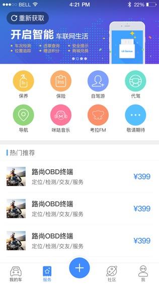 路尚(中国移动)软件截图1
