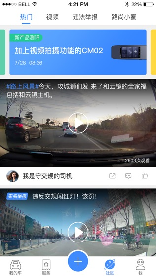 路尚(中国移动)软件截图2