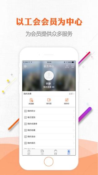 南京工会软件截图2