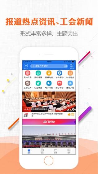 南京工会软件截图1