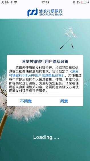 浦发村镇手机银行软件截图0