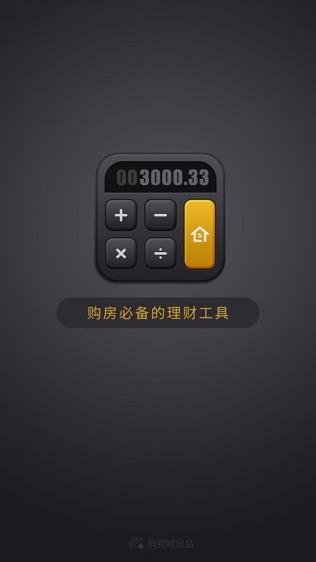 房贷计算器软件截图0