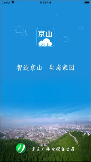 云上京山软件截图0