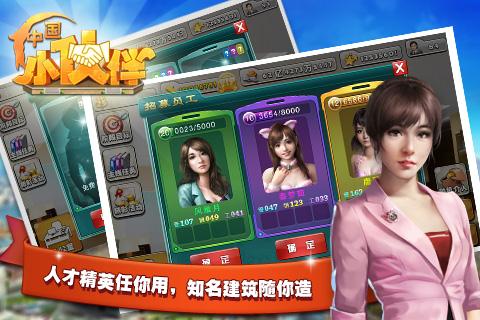 中国小伙伴软件截图1