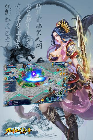 九仙传奇软件截图4