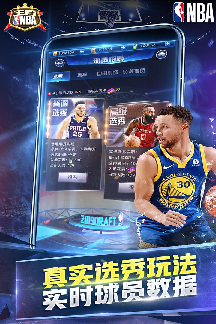 王者NBA软件截图1