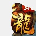 天龙-3D