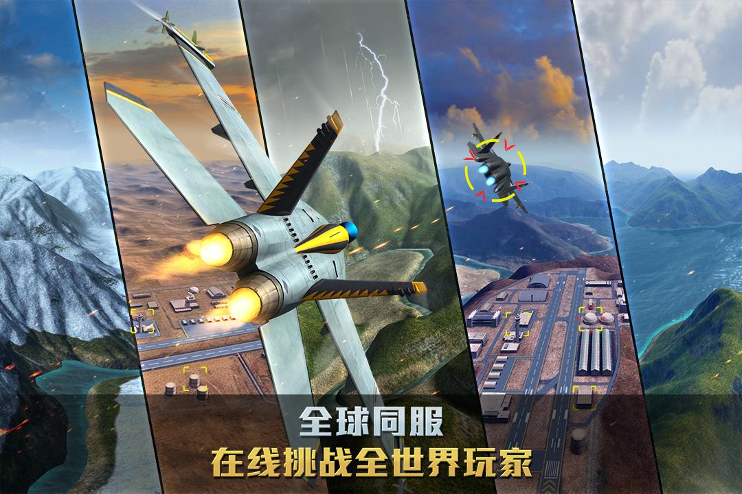空战争锋软件截图1