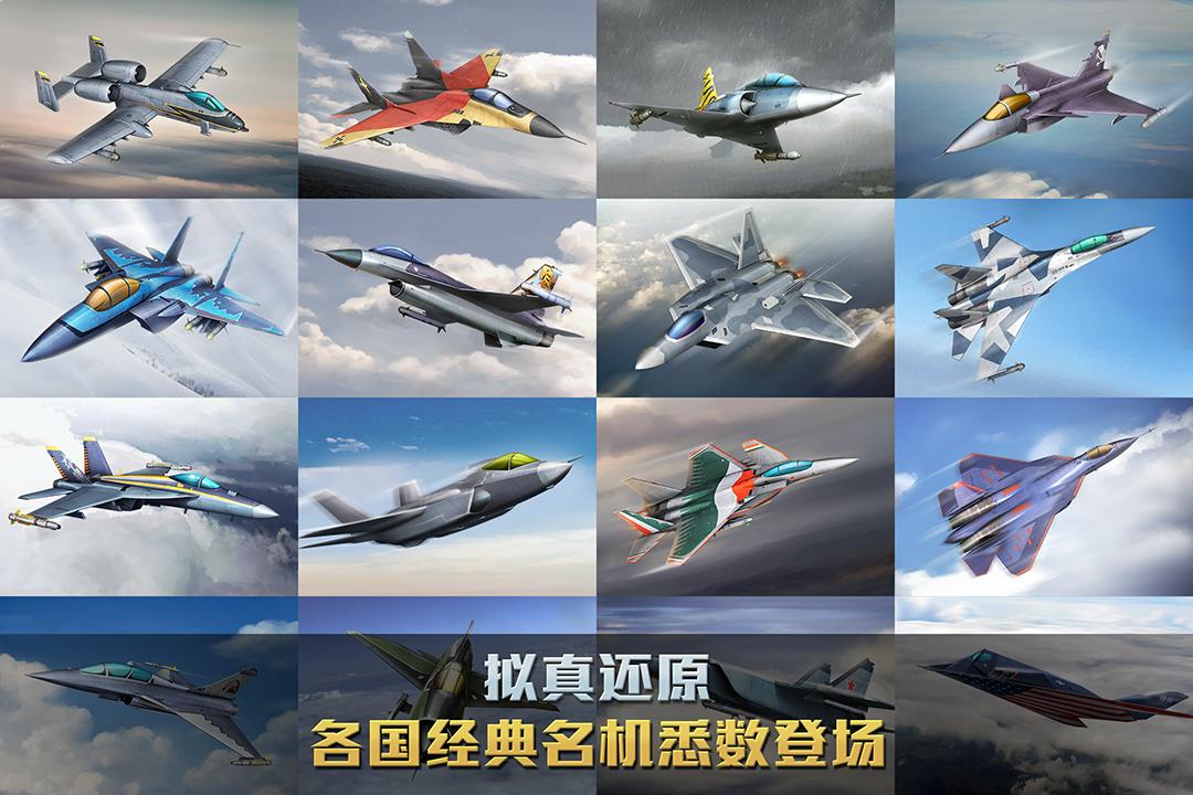 空战争锋软件截图2