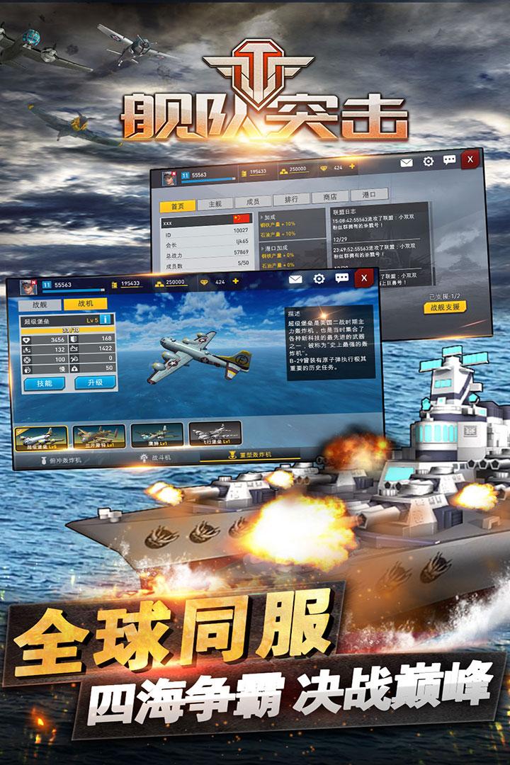 舰队突击软件截图0