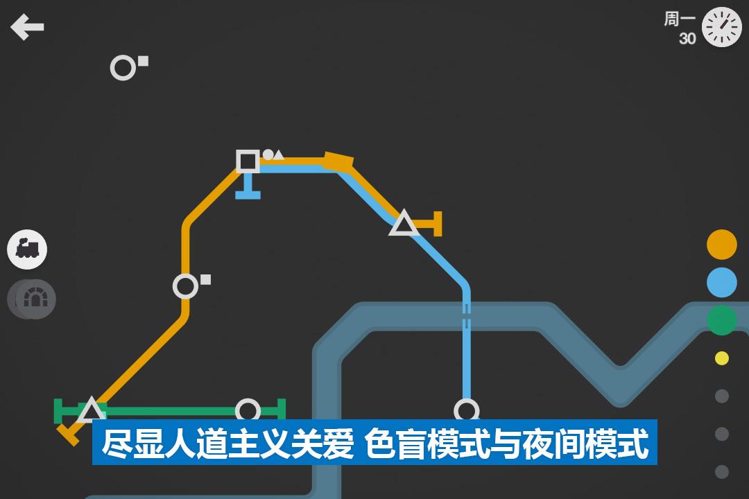 模拟地铁软件截图4