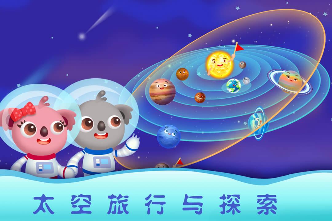 天才宝宝探索太空软件截图4