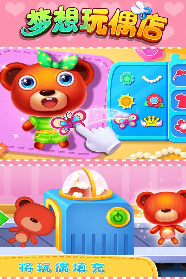 梦想玩偶店软件截图2