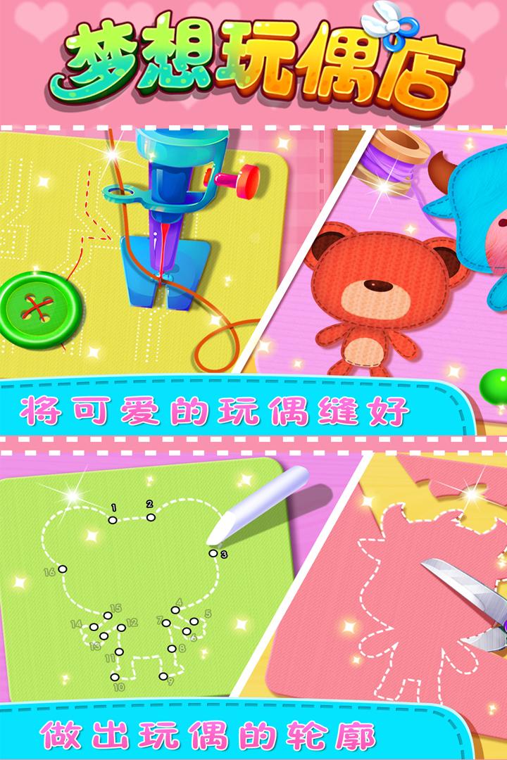 梦想玩偶店软件截图1