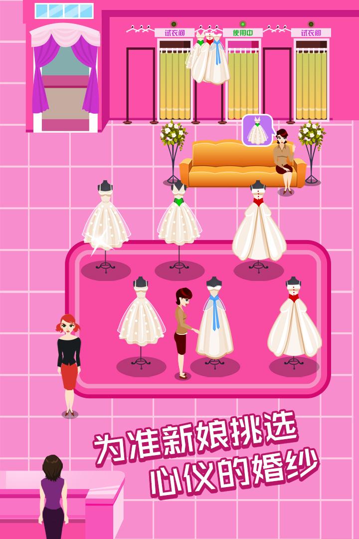 明星网红婚纱专卖店软件截图4