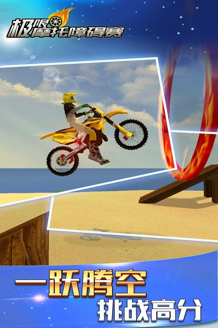 极限摩托模拟障碍赛软件截图2