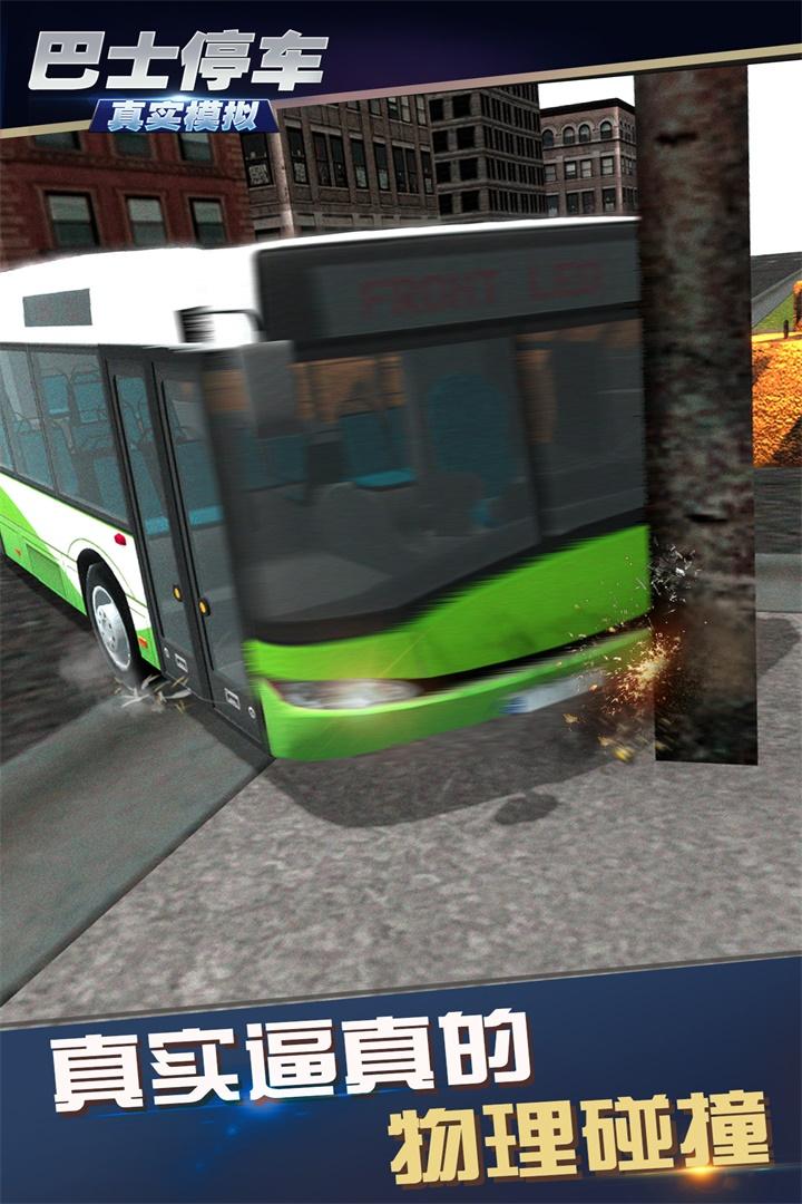 真实模拟巴士停车软件截图0