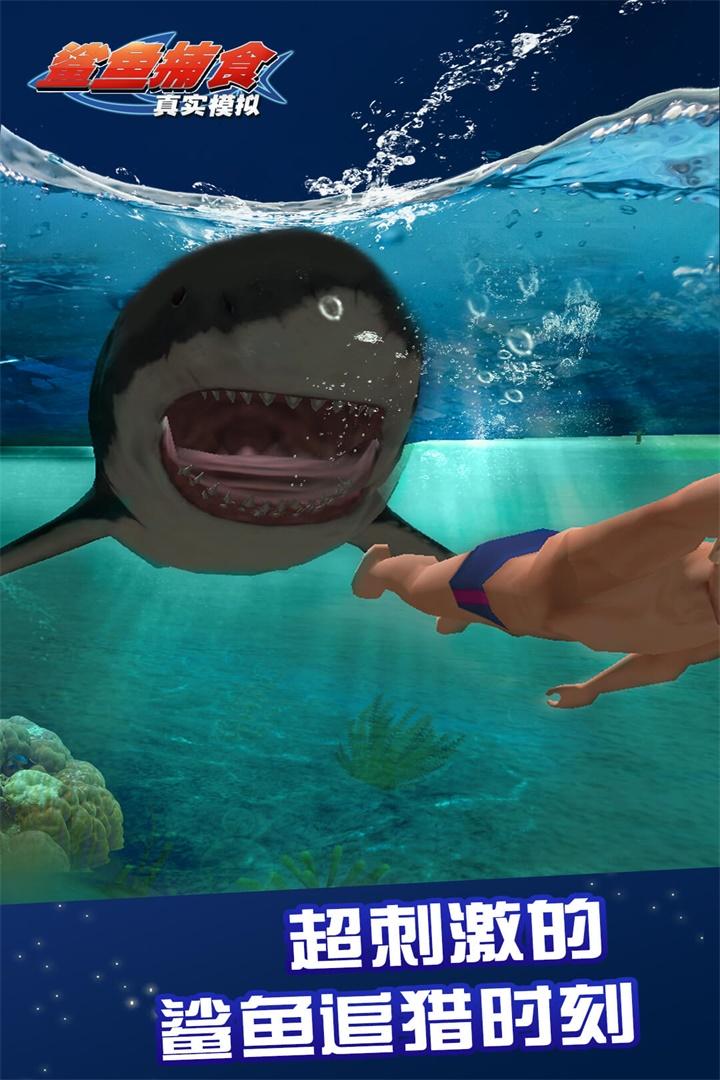 真实模拟鲨鱼捕食软件截图2