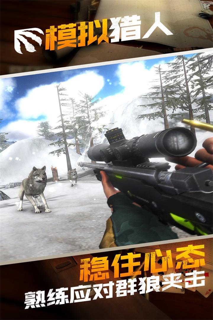 模拟猎人软件截图4