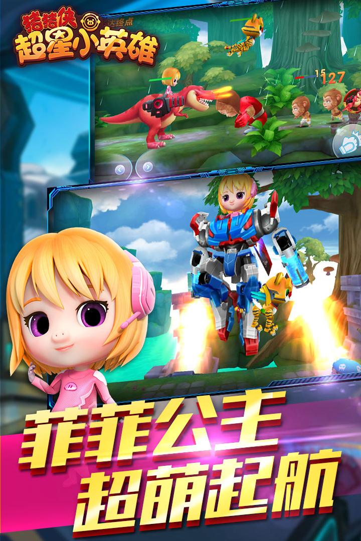 猪猪侠超星小英雄软件截图2