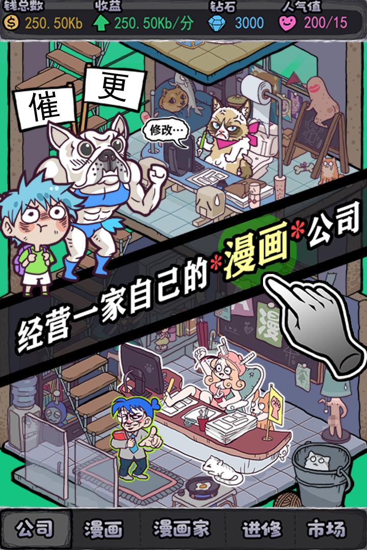 人气王漫画社软件截图4