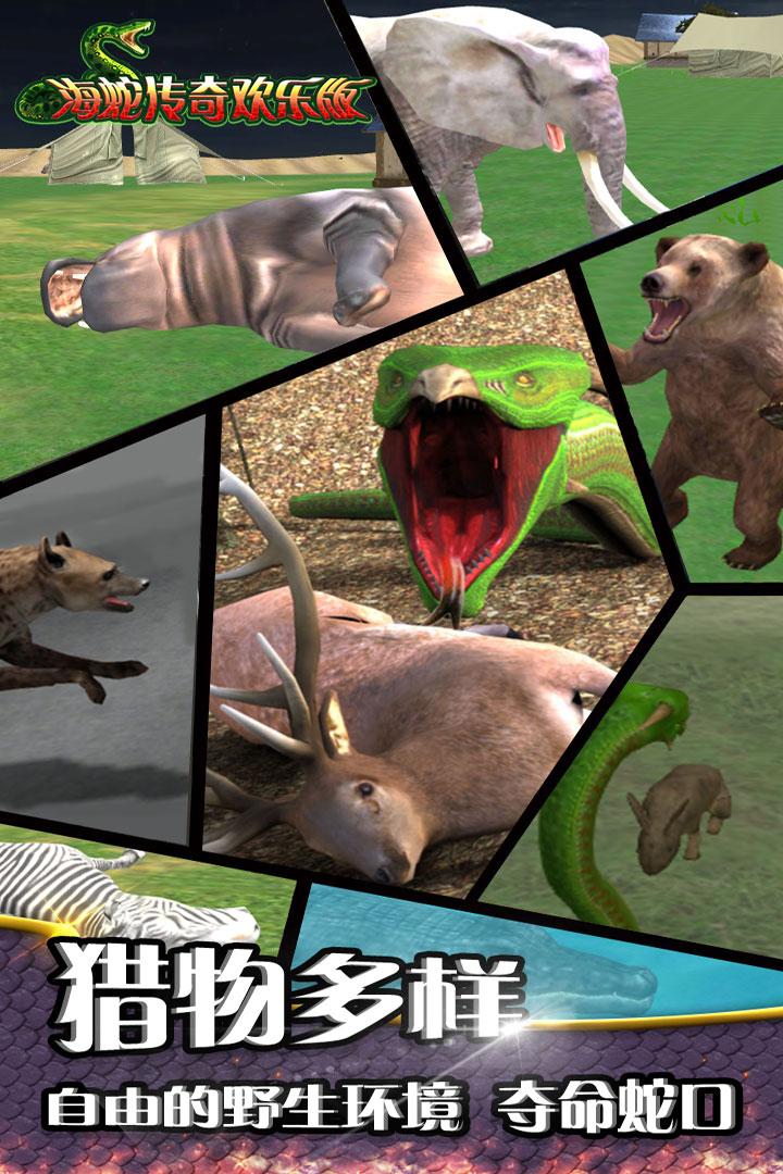 海蛇传奇欢乐版软件截图4