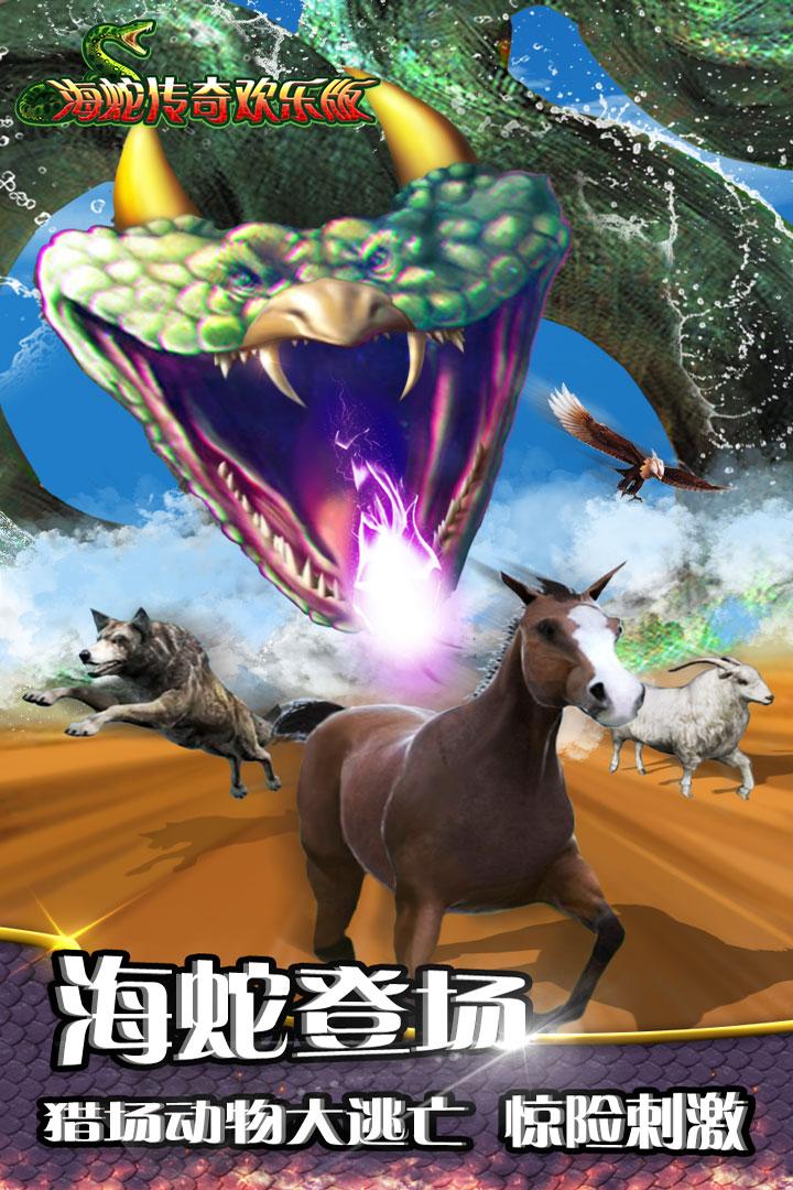 海蛇传奇欢乐版软件截图3