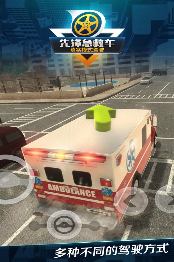 先锋急救车