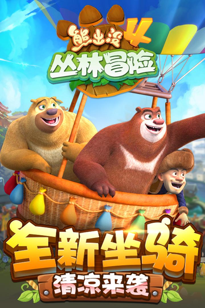 熊出没4丛林冒险软件截图0