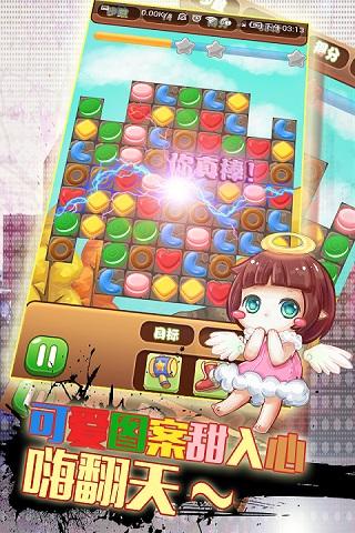 饼干传奇HD软件截图4