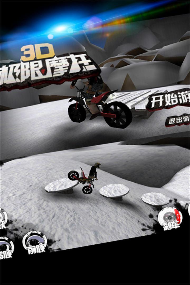 3D极限摩托软件截图4